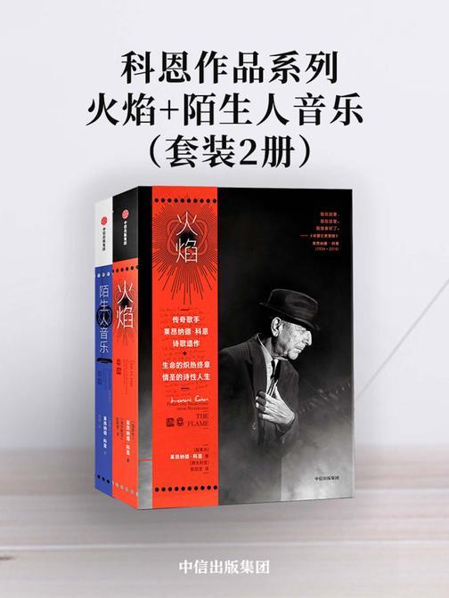 科恩作品系列:火焰+陌生人音乐(套装共2册)