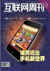 互联网周刊 半月刊 2011年18期(电子杂志)(仅适用PC阅读)