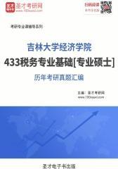 吉林大学经济学院433税务专业基础[专业硕士]历年考研真题汇编