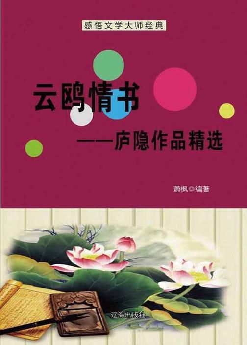 云鸥情书——庐隐作品精选