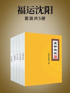 福运沈阳(套装共5册)