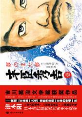 丰臣秀吉1(试读本)