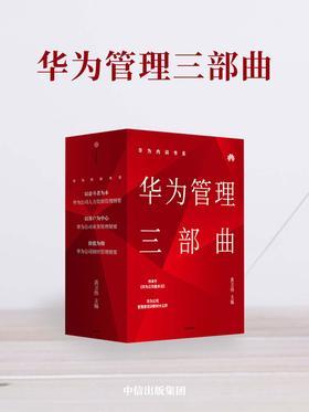 华为内训书系·华为管理三部曲(套装全三册)