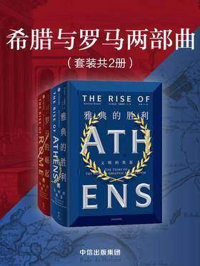 希腊与罗马两部曲:雅典的胜利+罗马的崛起