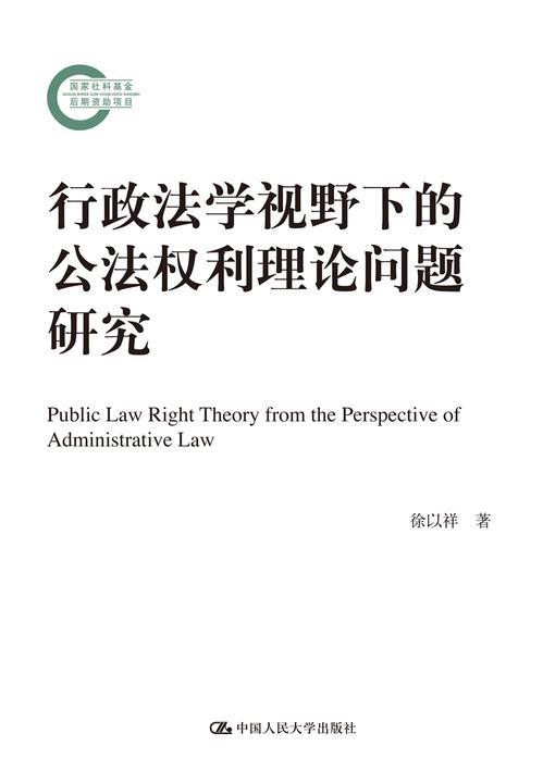 行政法学视野下的公法权利理论问题研究