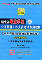 2011湖北事业单位考试-基本素质测试(赠送价值150元的图书增值服务卡)(试读本)