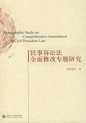 民事诉讼法全面修改专题研究