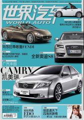 世界汽车 月刊 2011年12期(电子杂志)(仅适用PC阅读)