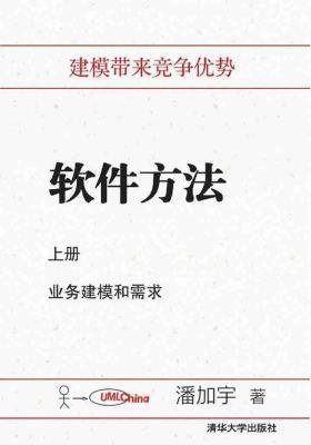 软件方法(上册):业务建模和需求
