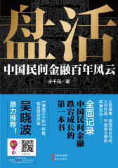 盘活:中国民间金融百年风云