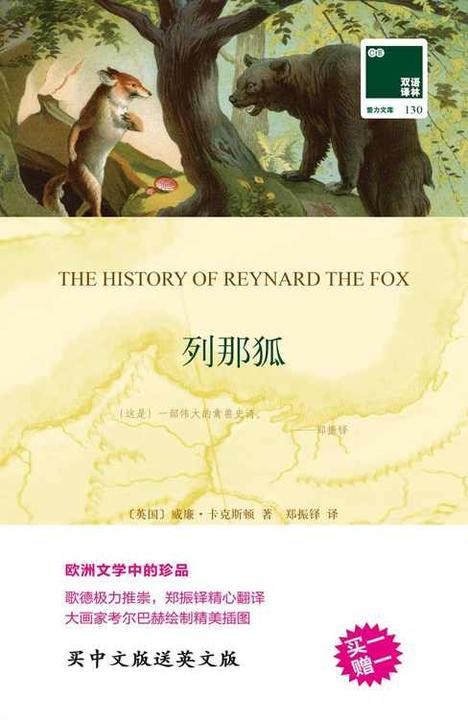 列那狐(双语译林 买中文版送英文版原著)