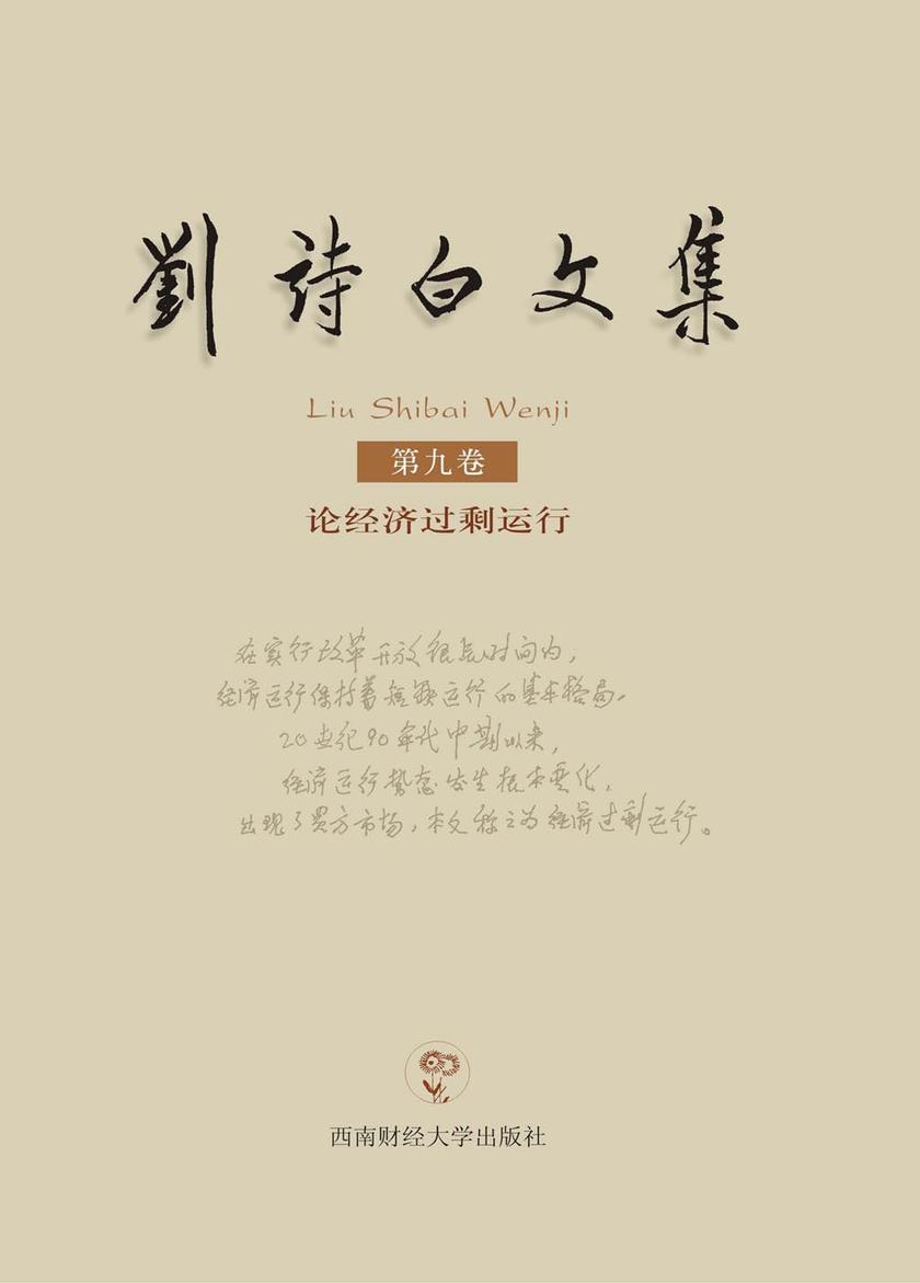 刘诗白文集(第9卷)