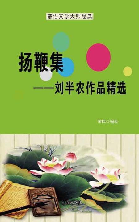 扬鞭集——刘半农作品精选