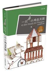 原创新锐童话屋——一只小鸡去天国(试读本)
