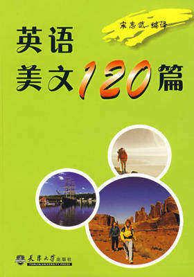 英语美文120篇(仅适用PC阅读)