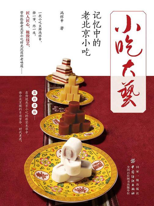小吃大艺——记忆中的老北京小吃(珍藏版)