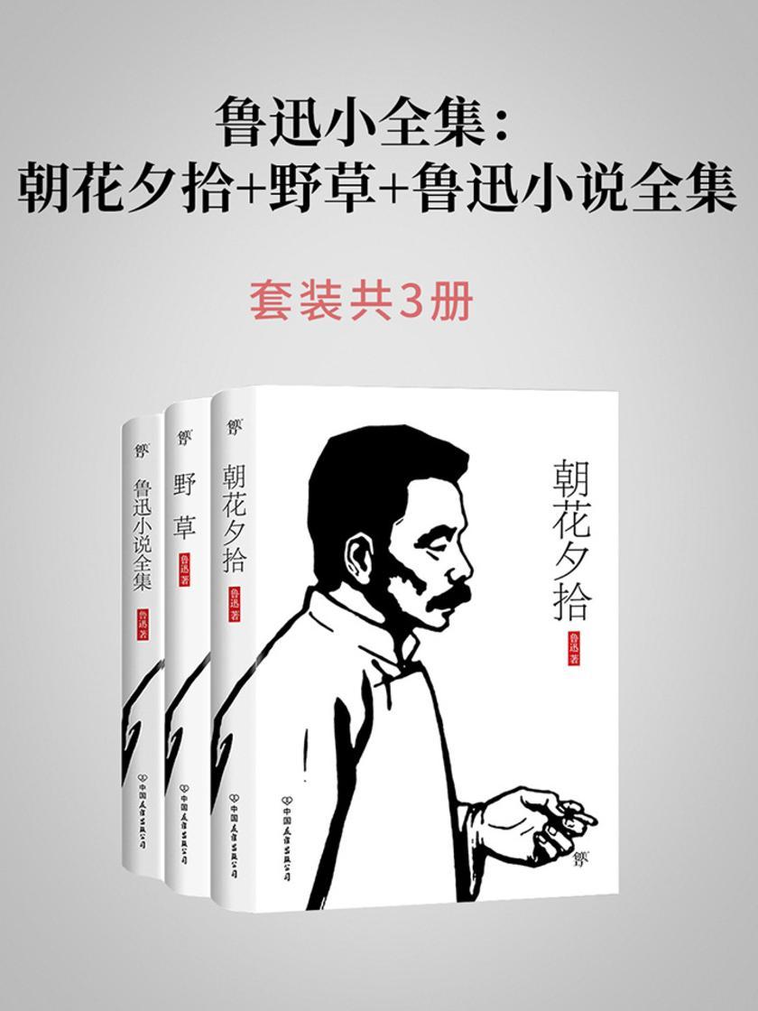 鲁迅小全集:朝花夕拾+野草+鲁迅小说全集)套装共3册)