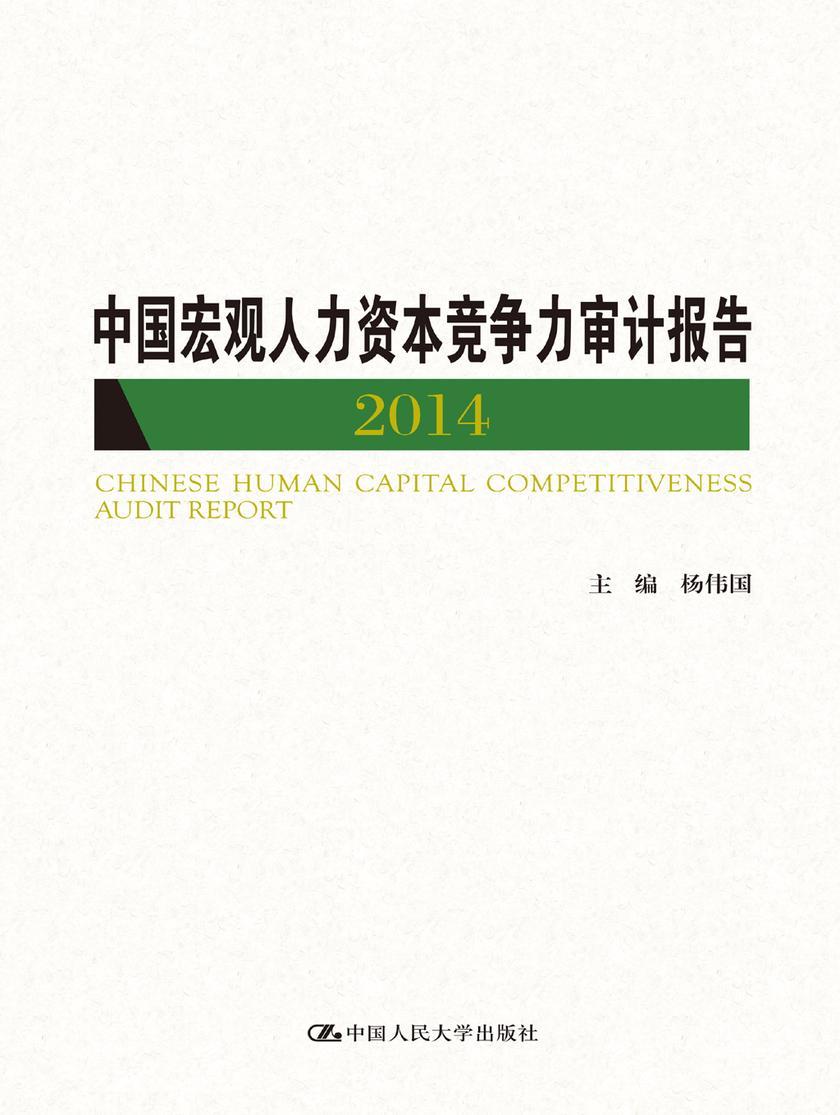 中国宏观人力资本竞争力审计报告 2014(仅适用PC阅读)