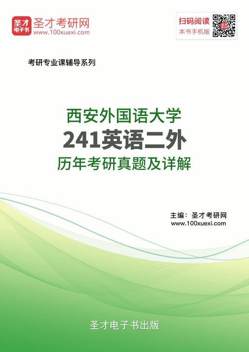 西安外国语大学241英语二外历年考研真题及详解