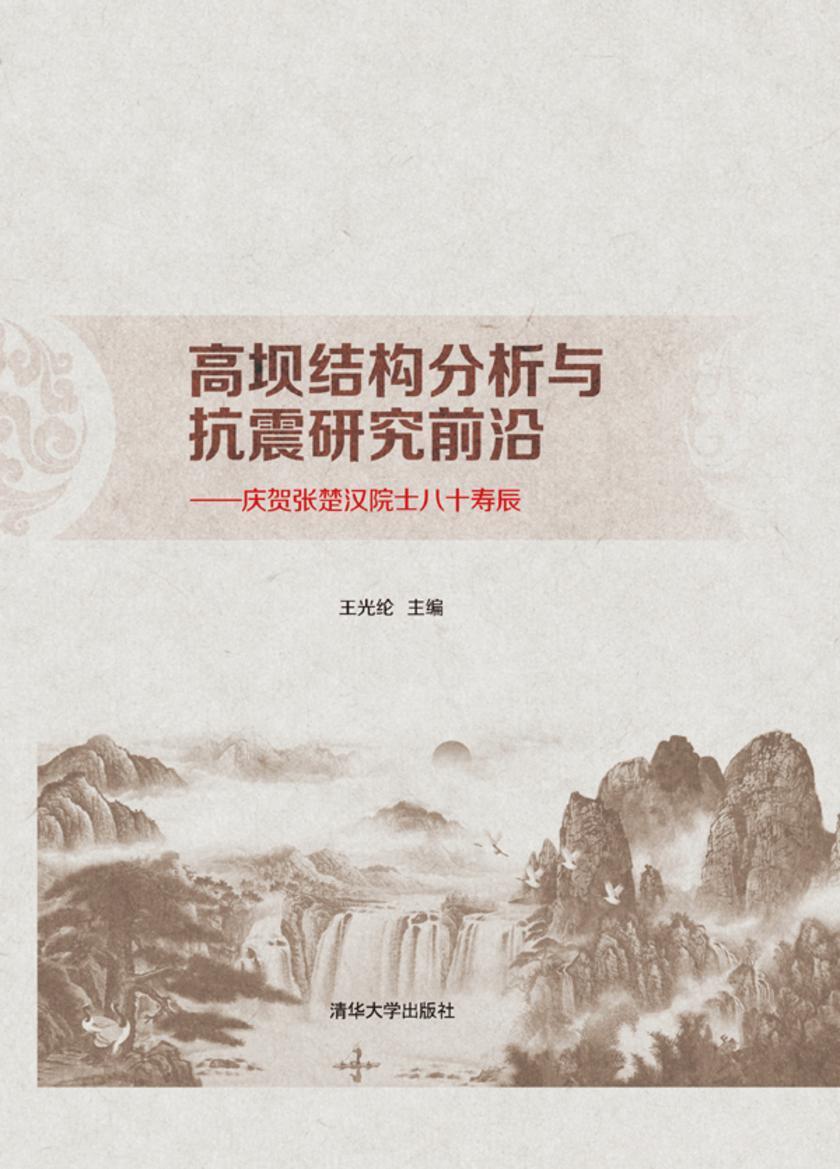 高坝结构分析与抗震研究前沿——庆贺张楚汉院士八十寿辰