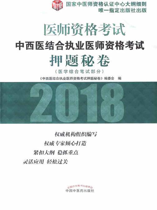 中西医结合执业医师资格考试押题秘卷