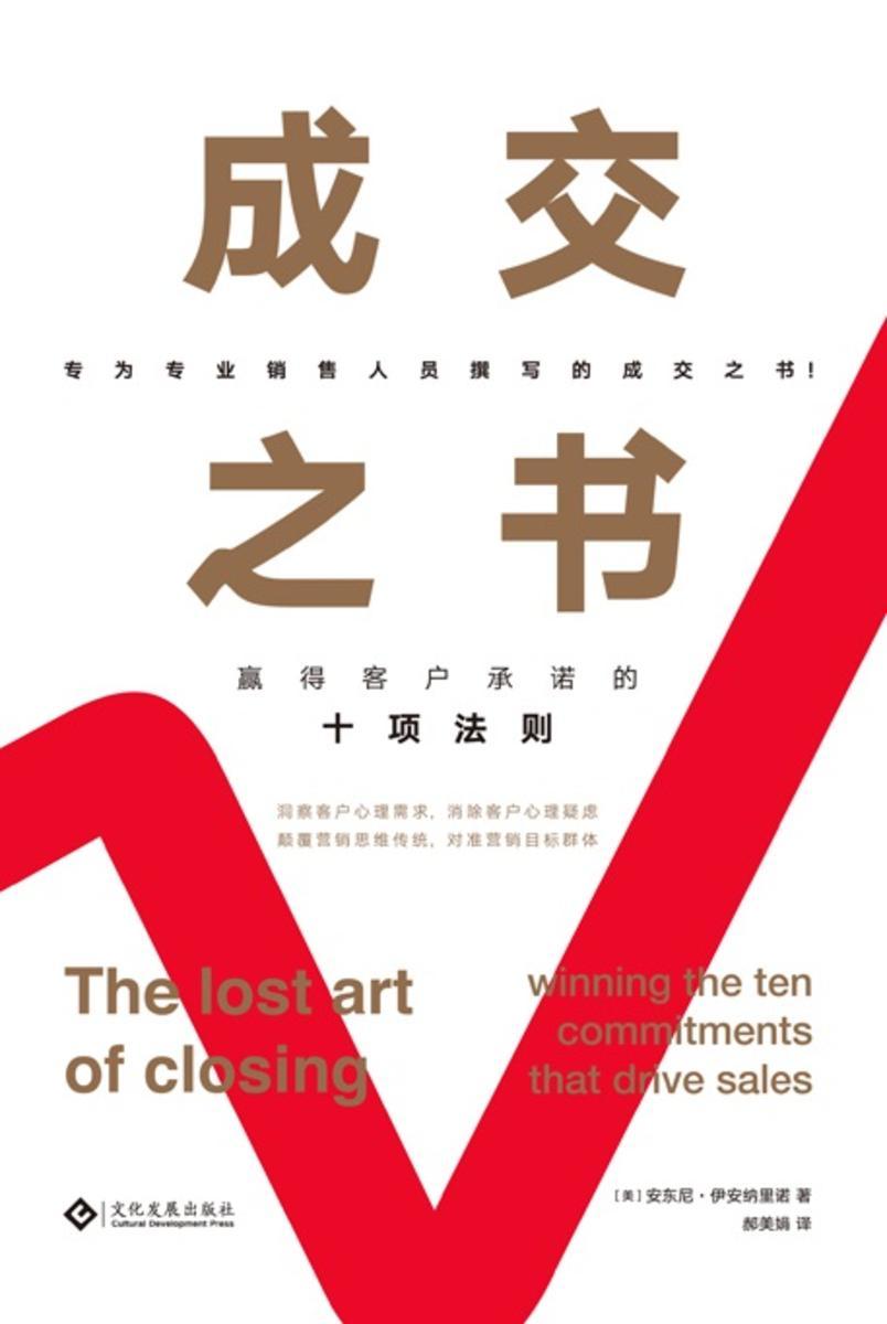 成交之书 : 赢得客户承诺的十项法则