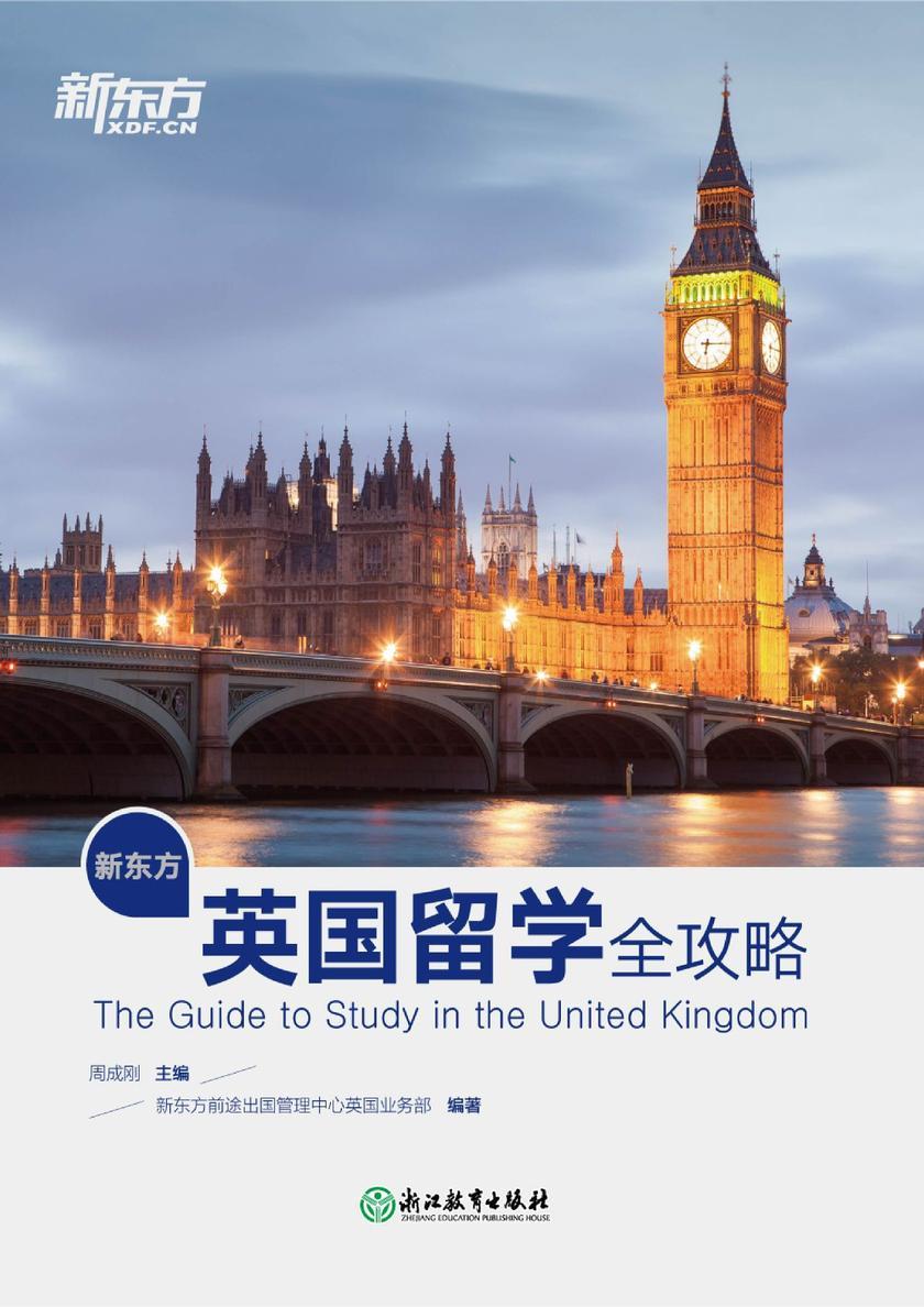 新东方英国留学全攻略