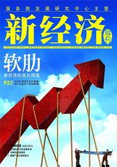 新经济导刊 月刊 2012年04期(电子杂志)(仅适用PC阅读)