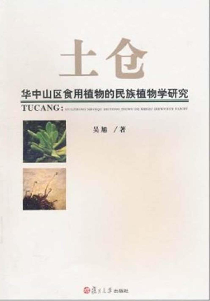 土仓:华中山区食用植物的民族植物学研究(仅适用PC阅读)