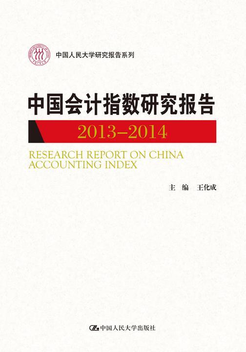 中国会计指数研究报告(2013—2014)