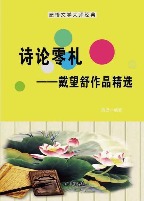 诗论零札——戴望舒作品精选