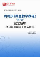 周德庆《微生物学教程》(第3版)配套题库【考研真题精选+章节题库】