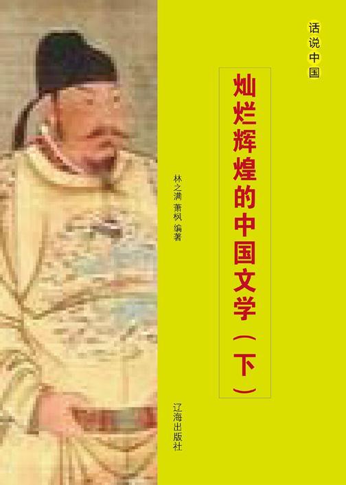 灿烂辉煌的中国文学(下)