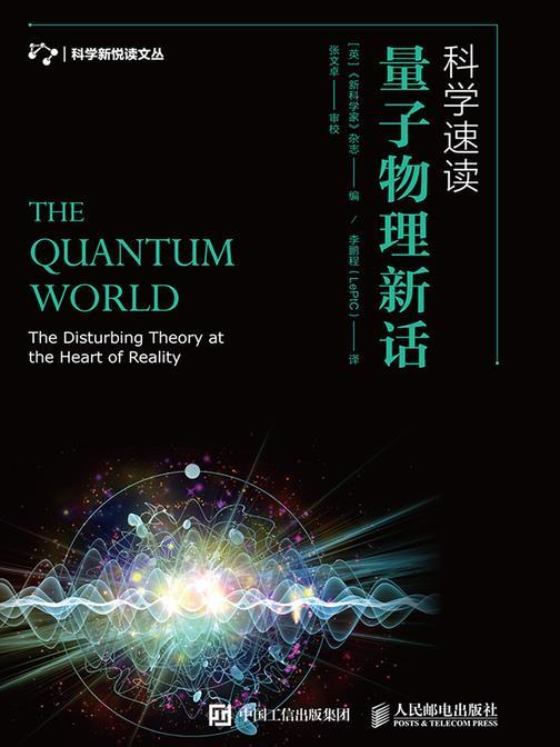 科学速读:量子物理新话