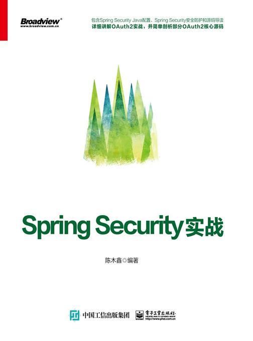 Spring Security实战