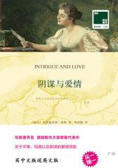 阴谋与爱情(双语译林买中文版送英文版原著)