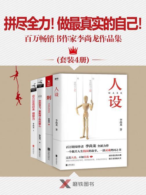 拼尽全力!做最真实的自己!——百万畅销书作家李尚龙作品集(4册)