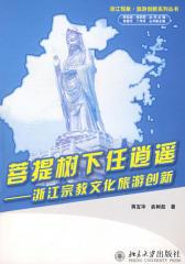 菩提树下任逍遥——浙江宗教文化旅游创新