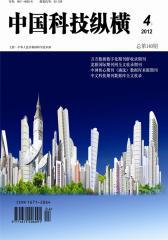 中国科技纵横 月刊 2012年08期(电子杂志)(仅适用PC阅读)