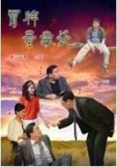 冒牌董事长(影视)