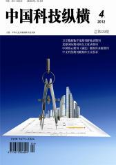中国科技纵横 月刊 2012年07期(电子杂志)(仅适用PC阅读)