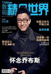 数码精品世界 月刊 2011年11期(电子杂志)(仅适用PC阅读)