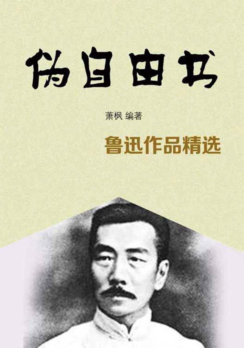 伪自由书——鲁迅作品精选