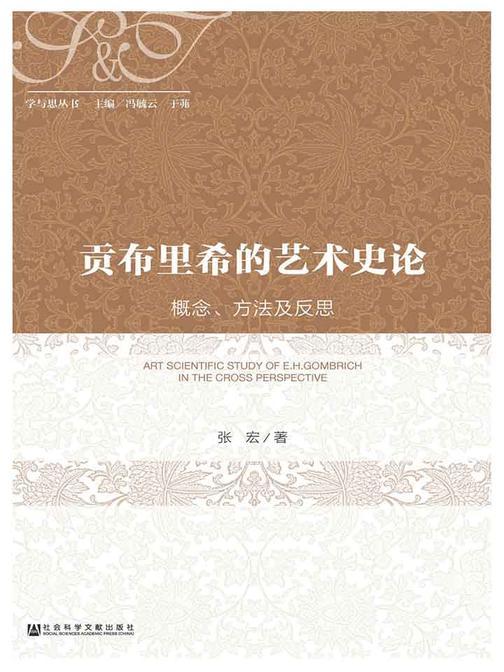 贡布里希的艺术史论:概念、方法及反思
