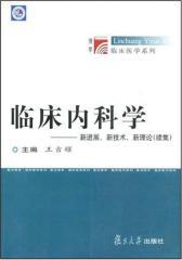 临床内科学——新进展、新技术、新理论(续集)(仅适用PC阅读)