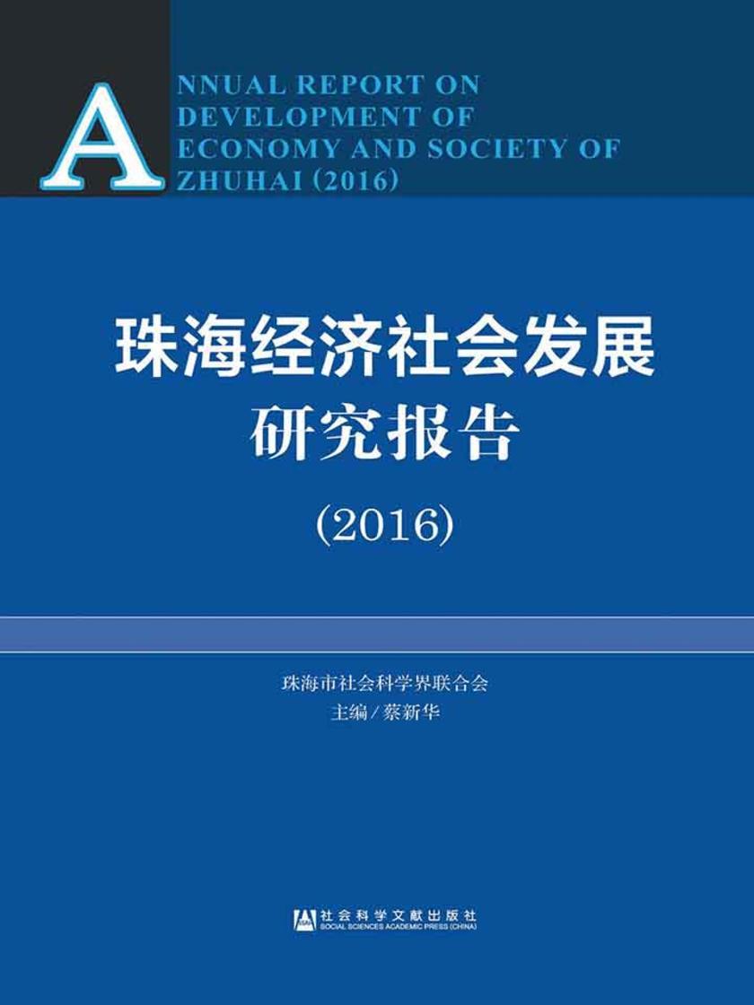 珠海经济社会发展研究报告(2016)