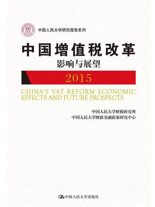 中国增值税改革影响与展望