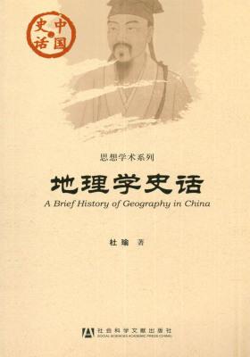 地理学史话