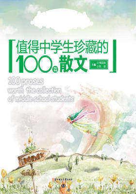 盛世华章书系(第二辑):值得中学生珍藏的100篇散文