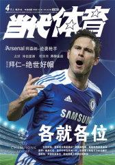 当代体育·足球 半月刊 2012年07期(电子杂志)(仅适用PC阅读)